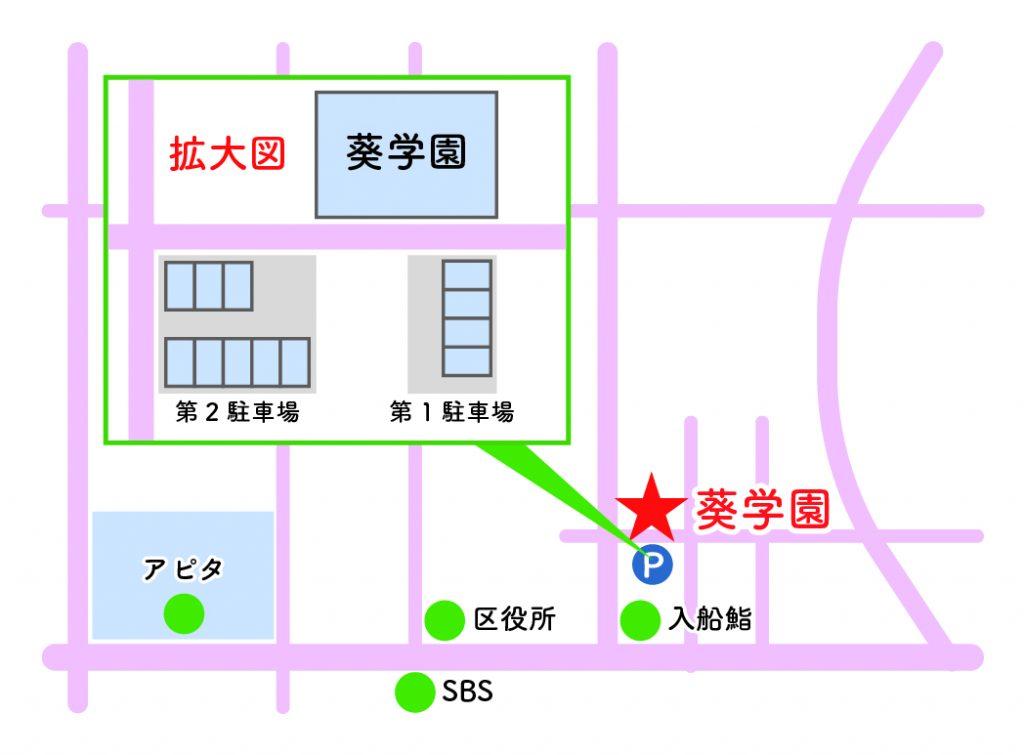 葵学園地図